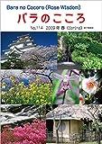 バラのこころ No.114: (Rose Wisdom) 2009年春電子書籍版 バラ十字会日本本部AMORC季刊誌