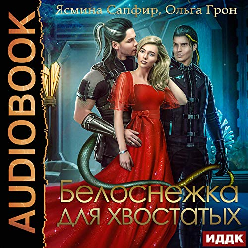 Белоснежка для хвостатых [Snow White for the Tailed Beasts] Audiobook By Olga Gron, Yasmina Sapphire cover art