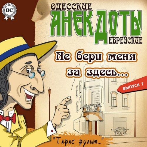 Odesskie anekdoty: Vypusk 7 audiobook cover art