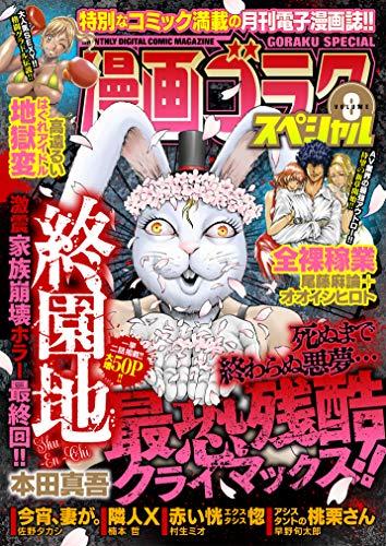 漫画ゴラクスペシャル 8号 [2021年3月15日配信] [雑誌]