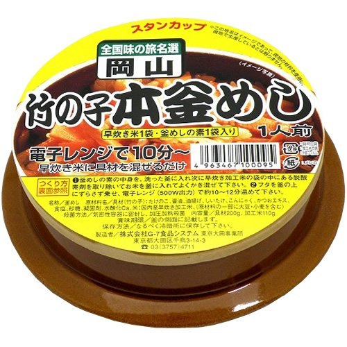 ジャパンフードサービス 全国陶器本釜めし 竹の子 1個 310g [0095]