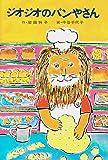 ジオジオのパンやさん (あかね書房・復刊創作幼年童話)