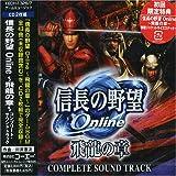Nobunaga's Ambition Online