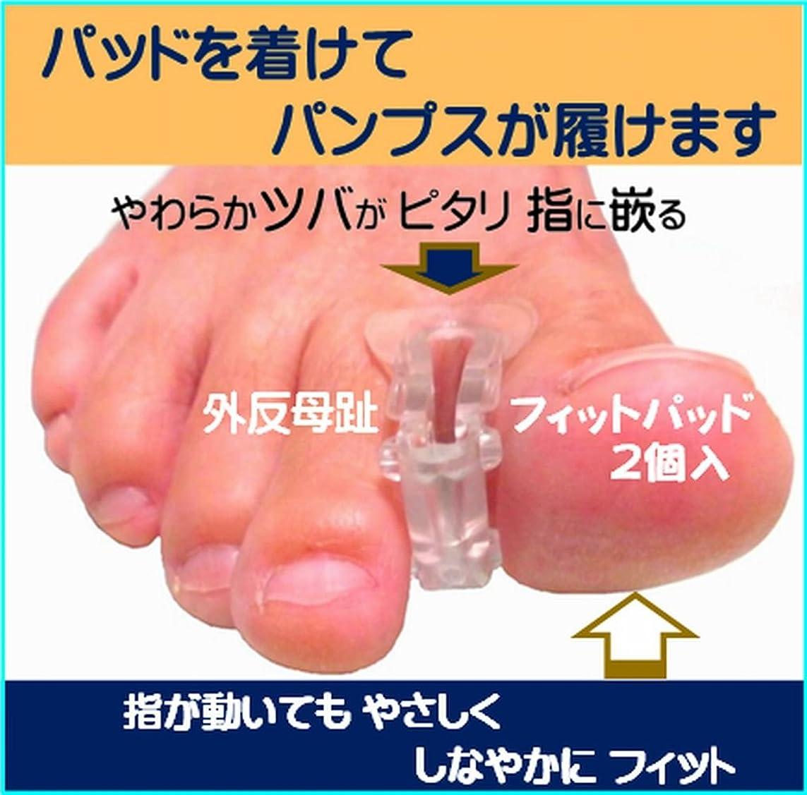 慎重制裁多様な外反母趾 フィットパッド 2P