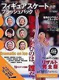 フィギュアスケート08-09シーズンフラッシュバック (ブルーガイド・グラフィック)