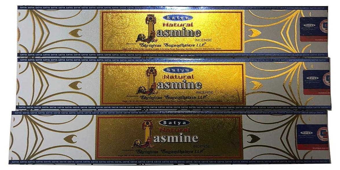 コンセンサス好奇心盛ごめんなさいSatyaナチュラルJasmine Incense Sticks?–?パックof 3?( 15グラム各)