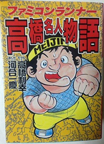 漫画『ファミコンランナー高橋名人物語』をAmazonでチェックする