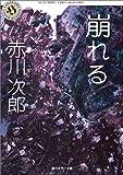 崩れる (角川ホラー文庫)