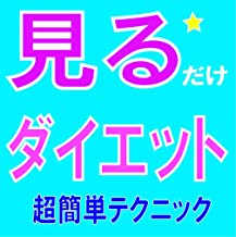 diet to see: Anyone can diet (zero books) (Japanese Edition)