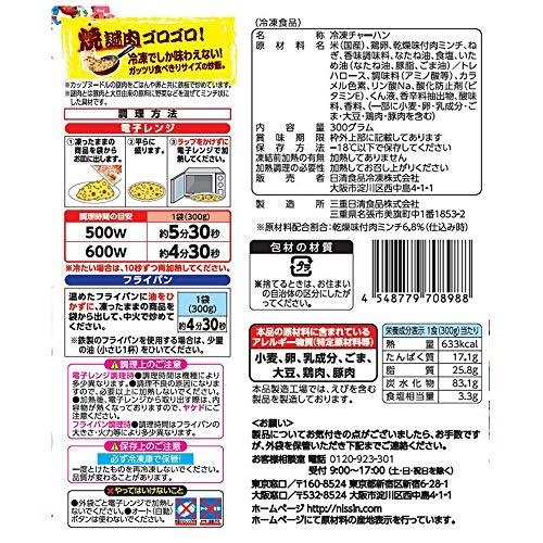 [冷凍]日清日清カップヌードル謎肉炒飯300×8個