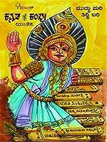 UKG Kannada Muddu Mari Tiddi Bari Tracing