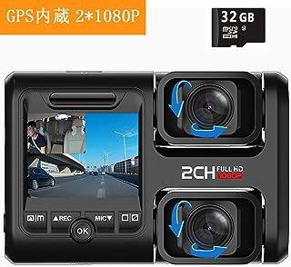 ドライブレコーダー 前後カメラ 32Gカード付き 1080PフルHD ダブルレンズ 車内外同時記録 wifi搭載 内蔵GPS sonyセンサー 1200万画素 10度広角 WDR 駐車監視 常時録画 動体検知 回転レンズ