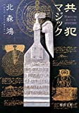 共犯マジック (徳間文庫)