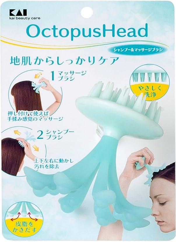 突破口検査不和OctopusHead シャンプー&マッサージブラシ