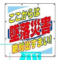 【355-64】スーパーシートスローガン ここからは墜落