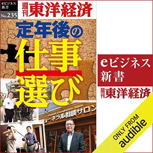 『定年後の仕事選び(週刊東洋経済eビジネス新書No.235)』のカバーアート