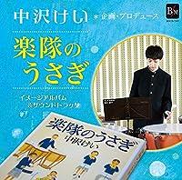 楽隊のうさぎ イメージアルバム&サウンドトラック