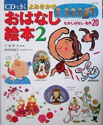 CDできく よみきかせおはなし絵本 2