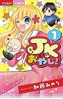 JKおやじ! (1) (ちゃおコミックス)