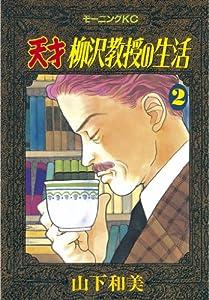 天才柳沢教授の生活 2巻 表紙画像
