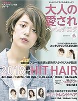 大人の愛されヘアカタログ Vol.25 (NEKO MOOK)