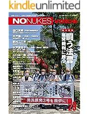NO NUKES voice (ノーニュークスヴォイス) vol.29 [雑誌]