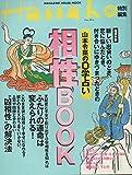 山本令菜の0学占い相性BOOK (Magazine House mook)