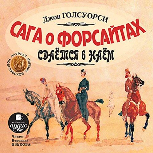 Saga o Forsaytakh: Sdayotsya v nayom audiobook cover art