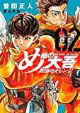 め組の大吾 救国のオレンジ(2) (月刊少年マガジンコミックス)