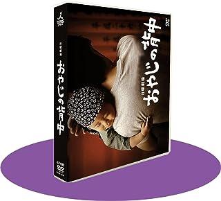 おやじの背中 dvd 完整版 6枚組DVD 全10話を収録 松たかこ/田村正和 DVD 日本のテレビシリーズ