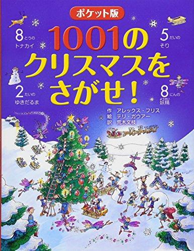 ポケット版 1001のクリスマスをさがせ! (ポケット版 1001のさがしもの絵本シリーズ)