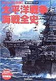 太平洋戦争海戦全史―ビジュアル詳解 (歴史群像シリーズ)