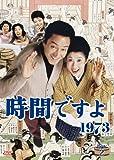 時間ですよ1973 BOX2[DVD]