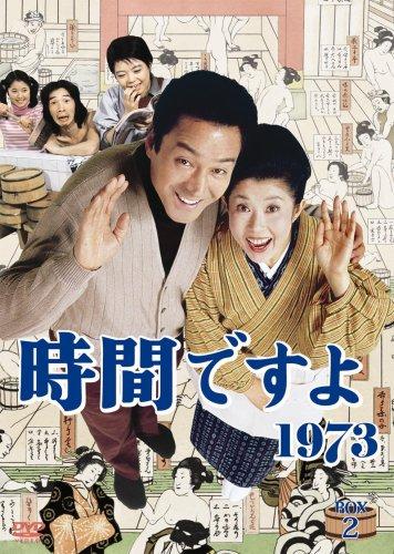 時間ですよ1973 BOX2 [DVD]