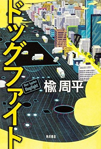 角川書店『ドッグファイト』
