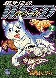 銀牙伝説ウィード (2) (ニチブンコミックス)
