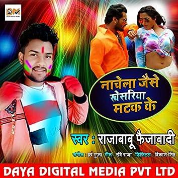 Nachela Jaise Khesariya Matak Ke (Bhojpuri Song 2021)