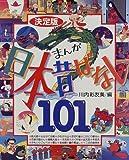 まんが日本昔ばなし101―決定版
