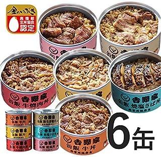 吉野家 [缶飯6 種バラエティセット] 非常食 保存食 防災食 缶詰 /常温便...
