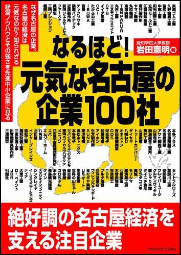 なるほど!元気な名古屋の企業100社