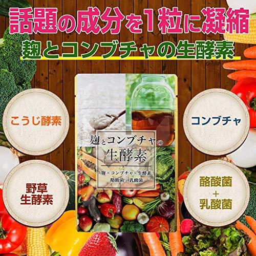 麹とコンブチャの生酵素30日分