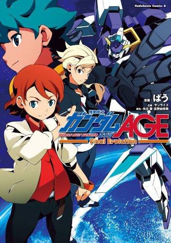 機動戦士ガンダムAGE -Final Evolution- (角川コミックス・エース)