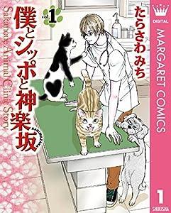 僕とシッポと神楽坂(かぐらざか) 1巻 表紙画像