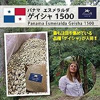 松屋珈琲 コーヒー生豆 パナマ エスメラルダ農園 ゲイシャ 1500(200g)
