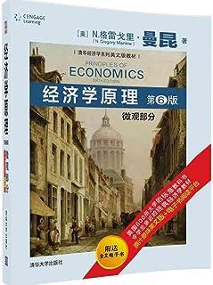 清华经济学系列英文版教材·经济学原理:微观部分(第6版)