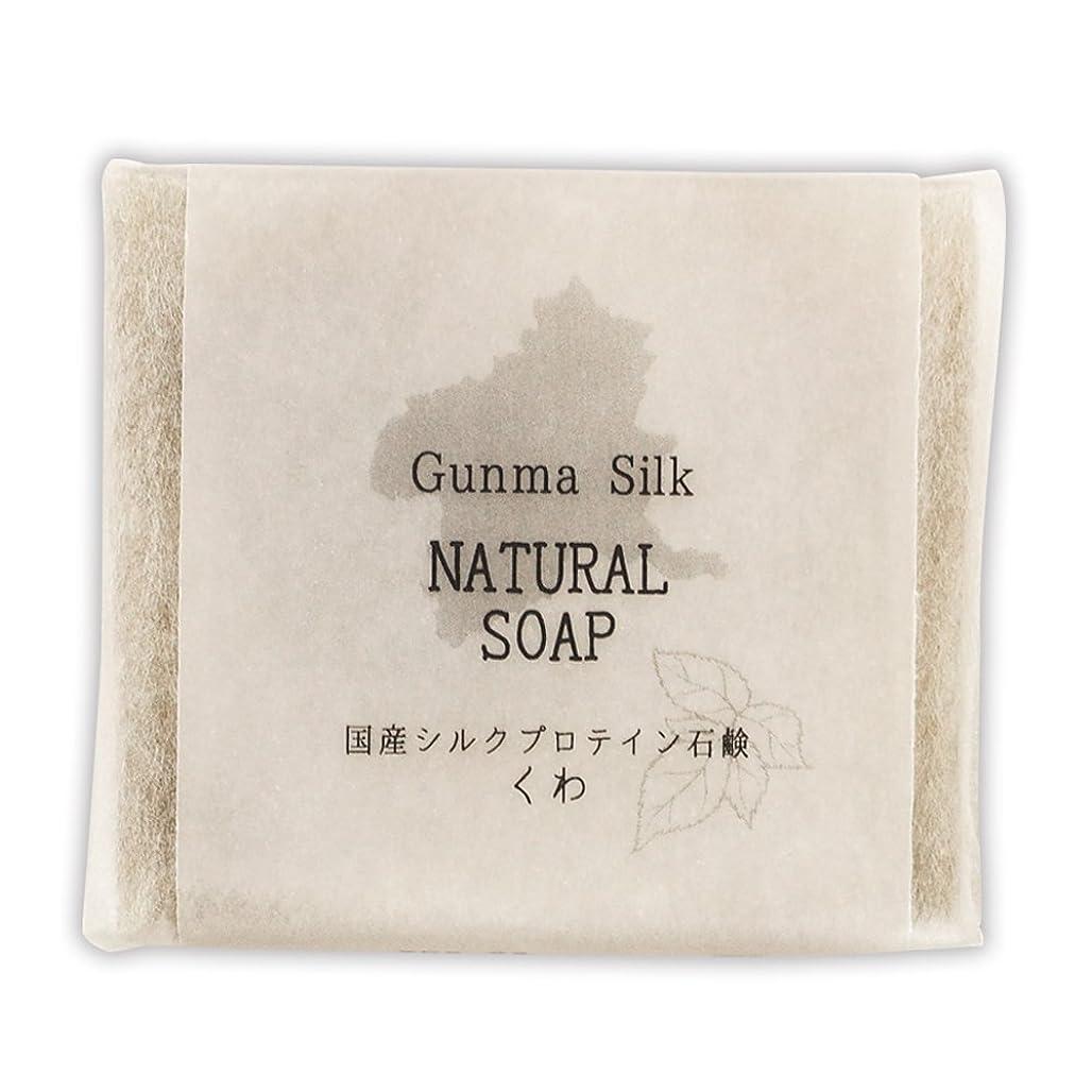 なる味わう迷彩BN 国産シルクプロテイン石鹸 くわ SKS-03 (1個)
