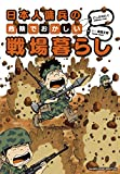 日本人傭兵の危険でおかしい戦場暮らし (BAMBOO ESSAY SELECTION)
