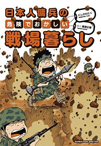 日本人傭兵の危険でおかしい戦場暮らし (BAMBOO ESSAY SELECTION)の詳細を見る