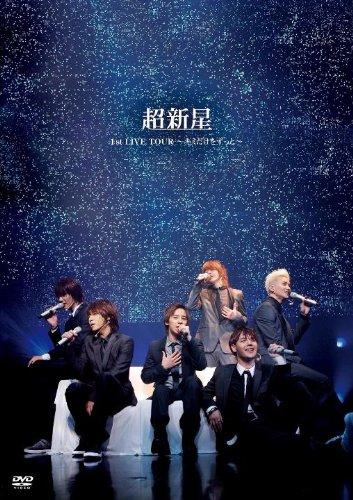 超新星 1st LIVE TOUR ~キミだけをずっと~[DVD]