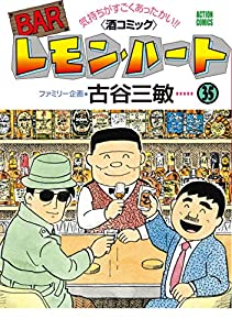 BARレモン・ハート : 35 BARレモン・ハート (アクションコミックス)